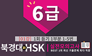 북경대 新HSK 6급 실전 모의고사 [개정판]